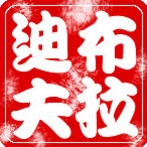 BuLaDiFu Resident's Profile Image